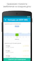 Screenshot of Aviasales — авиабилеты дешево