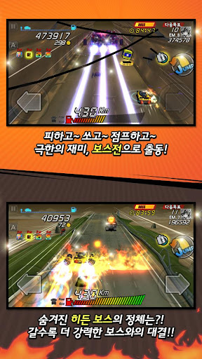 다함께 차차차 for Kakao screenshot 1