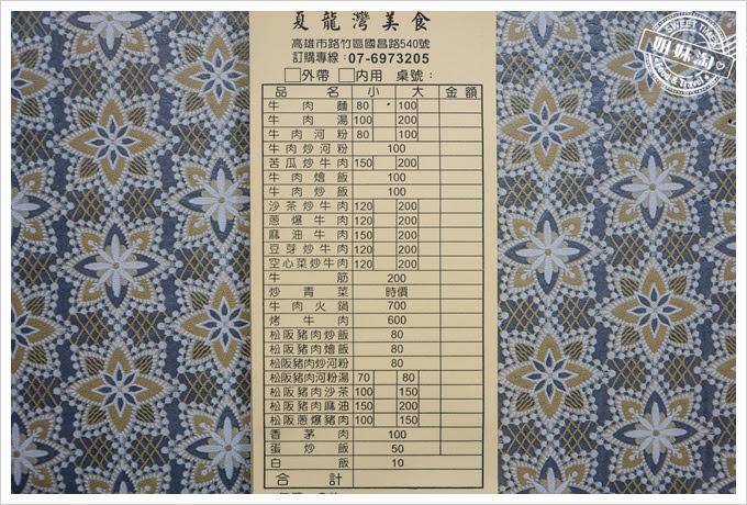 夏龍灣美食菜單