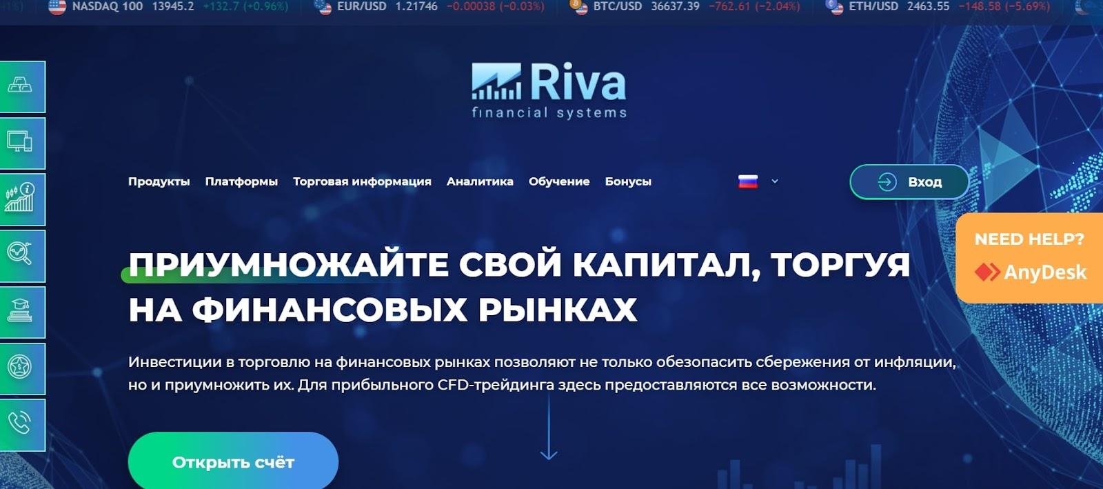 Отзывы о Riva Financial Systems: что предлагает брокер? реальные отзывы