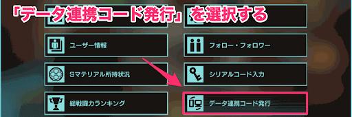 東京 ネクロ dmm アカウント 連携