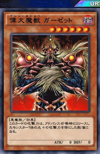 偉大魔獣ガーゼット