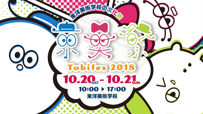 【イベント情報】いよいよ今週末!!『東美祭2018』は10/20〜21日に開催!