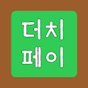 더치페이 계산기 icon