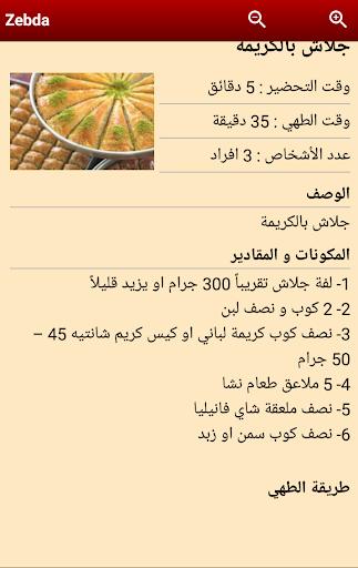 زبدة screenshot 7