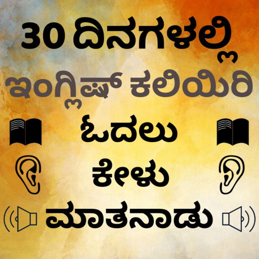 Kannada to English Speaking - English from Kannada - Apps on Google Play