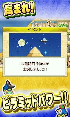発掘ピラミッド王国のおすすめ画像4