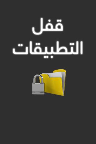 قفل التطبيقات ٢٠١٦