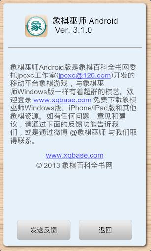 u8c61u68cbu5debu5e08 3.3.6 screenshots 3