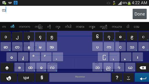 Bagan - Myanmar Keyboard  screenshots 10