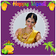 Download Ugadi Photo Frames 2019 For PC Windows and Mac