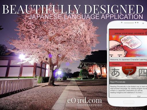玩免費教育APP|下載SYM Japanese Alphabet Tool app不用錢|硬是要APP