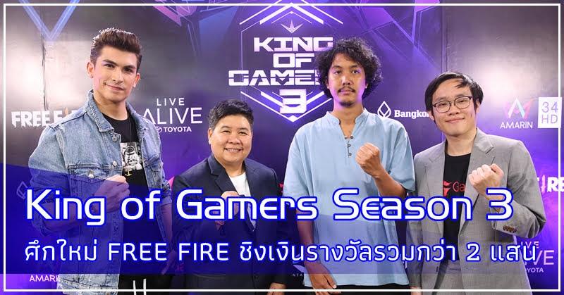 King of Gamers Season 3 ศึกครั้งใหม่กับเกม FREE FIRE