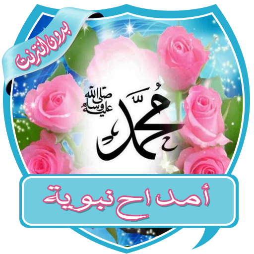 praise of the Prophet without Net