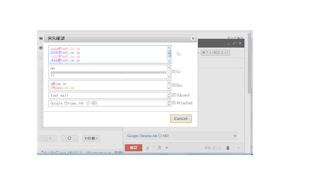 Gmail Address Checker