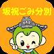 坂祝ごみ分別アプリ Download for PC Windows 10/8/7