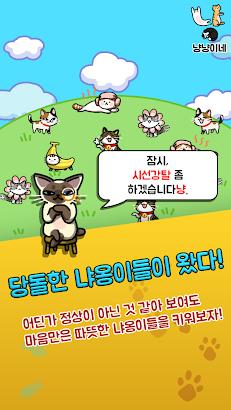 냥냥이네 - 고양이 키우기 screenshot