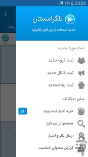 Download توربوگرام(افزایش 100% سرعت تلگرام) APK 4.7 by گروه نرم افزاری 8 - Free Other Android Apps