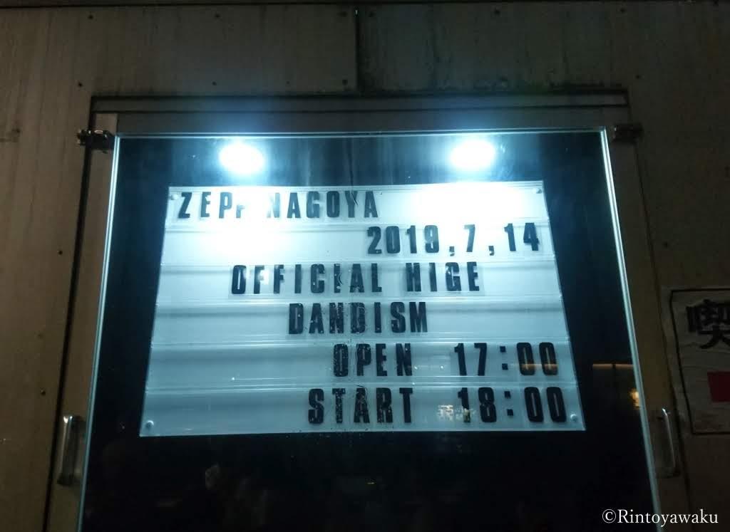 Official髭男dism zeppnagoya公演の看板の画像