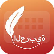 Easy Typing Arabic Keyboard Fonts and Themes