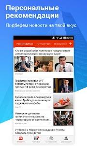 Headlines 24: свежие новости v1.3.1