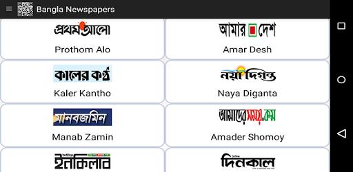 All Bangla Newspapers - Apps on Google Play