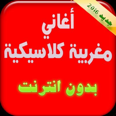 Aghani Maghribia Classique - screenshot