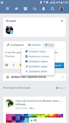 Enotka: частная социальная сеть screenshot 3