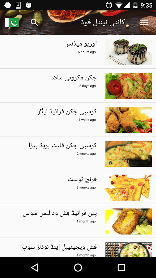 Pakistani Recipes in Urdu - SooperChef- screenshot
