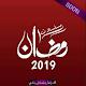 مسلسلات رمضان2019 :مصرية /سعودية /كويتية /إماراتية Download for PC Windows 10/8/7