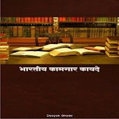 Indian Labour Laws (Marathi)