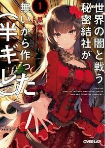 Sekai no Yami to Tatakau Himitsu Kessha ga Nai kara Tsukutta (Hangire)