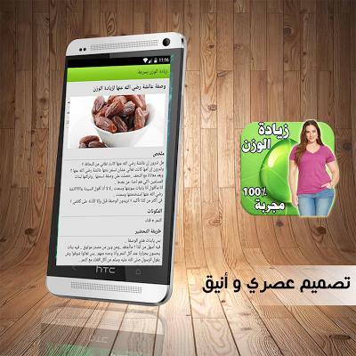 وصفات صحراوية لزيادة الوزن - screenshot