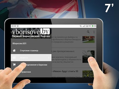 VBORISOVE.BY / «В Борисове»- screenshot thumbnail