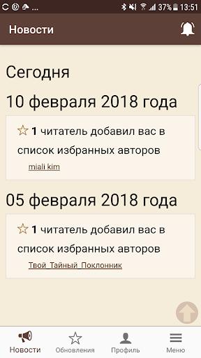 Книга Фанфиков 0.2.1 screenshots 2