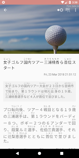 NHK Japanese Easy Learner 7.3.0 screenshots 7