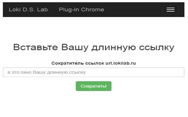URL Shortener by Loki D.S. Lab