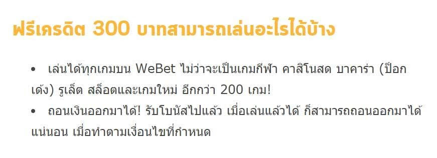 WEBET ibc-ibcthai download gclub