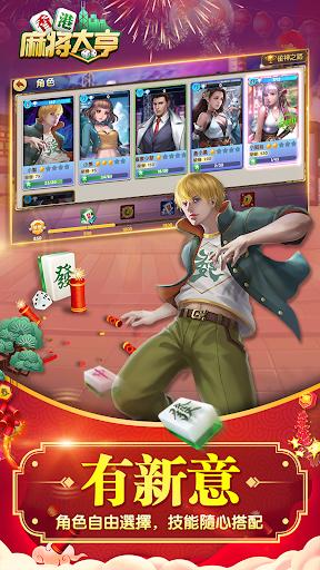 Hong Kong Mahjong Tycoon 1.9 screenshots 4