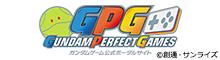 GUNDAM PERFECT GAMES [一部無料]特典満載のガンダム総合サイト