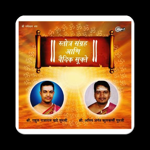 Stotra Sangrah Audio