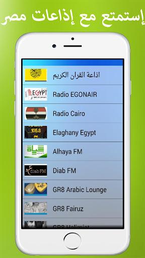 راديو إذاعات مصر: Radio Egypt