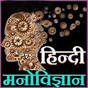 Psychology in Hindi icon