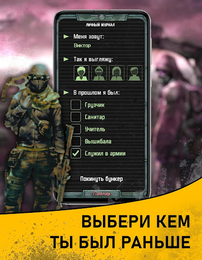 Code Triche Карманный Фолыч 2 - Atom Apocalypse Survival apk mod screenshots 1