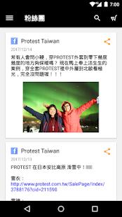 PROTEST:戶外服飾品牌 - náhled