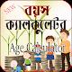 Download বয়স ক্যালকুলেটর বাংলা ~ Age Calculator For PC Windows and Mac