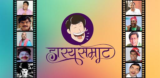 Hasyasamrat (Marathi Jokes) app (apk) free download for Android/PC/Windows screenshot