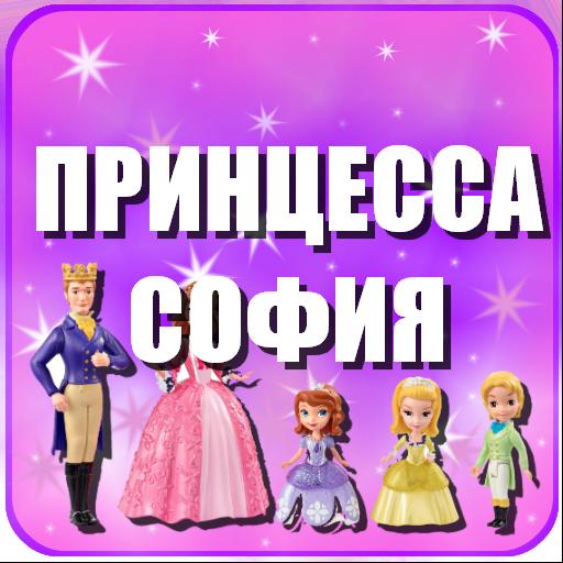 Викторина принцесса софия игра (game)