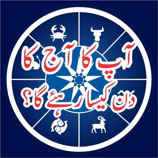 Daily Horoscope In Urdu Apps On Google Play