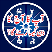 Daily Horoscope In Urdu & Eng.